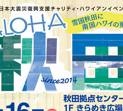 第7回ALOHA秋田開催しました。